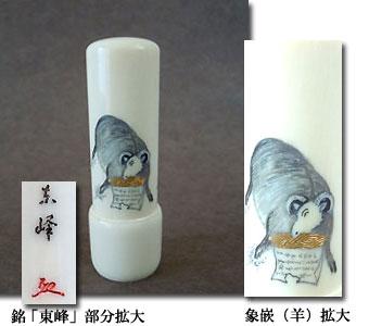 象牙象嵌(羊) 18mm×60mm