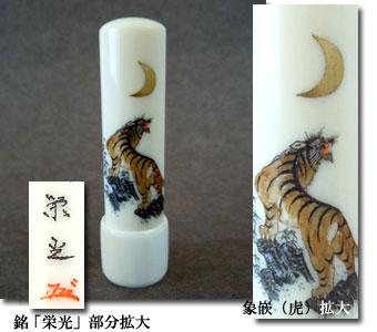 象牙象嵌(虎) 15mm×60mm
