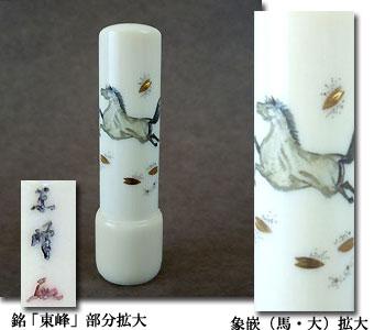 象牙象嵌(馬・大) 15mm×60mm