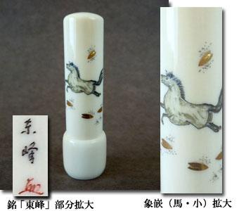 象牙象嵌(馬・小) 15mm×60mm