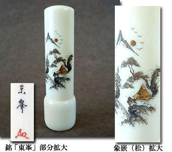 象牙象嵌(松) 15mm×60mm