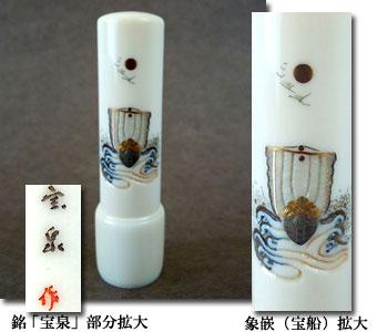 象牙象嵌(宝船) 15mm×60mm