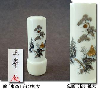 象牙象嵌(松) 15mm×45mm