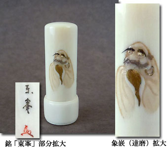 象牙象嵌(達磨) 15mm×45mm