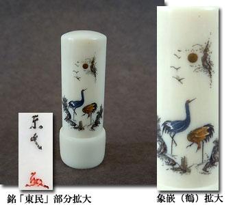 象牙象嵌 鶴(金銀鶴) 15mm×45mm