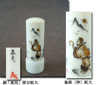 象牙象嵌(神) 15mm×45mm